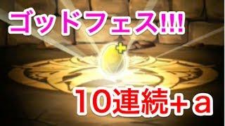 【パズドラ】元旦記念!ゴッドフェスで10連続ガチャる!!!!!!【伊藤D】
