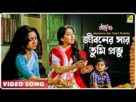 Jibonero Sar Tumi Probhu | Choto Bou | Bengali Movie Song | Asha Bhosle