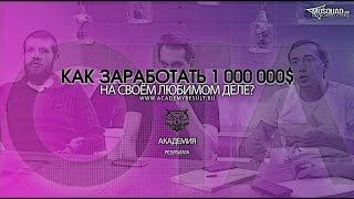 Смотреть видео Академия Результата _ Рекламный ролик. (Бизнес, Развитие). г. Москва. онлайн