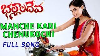 Manchekadi Chenukochi Full Song || Bhallala Deva Movie Songs || Telugu Movie  - Vimal,Bindumadhavi