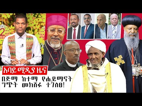 Ethiopia - አባይ ሚዲያ የዕለቱ ዜና | September 12, 2019 | Abbay Media Daily News