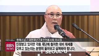 """[BBS뉴스] """"문화유산 우리가 지켜요""""...재난구호안…"""