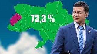 ЦИК обработал почти 100% бюллетеней - Зеленский Безоговорочный Лидер