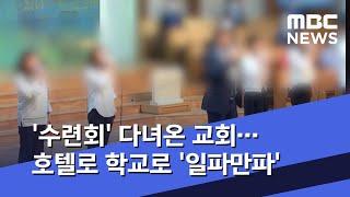 '수련회' 다녀온 교회…호텔로 학교로 '일파만파' (2…
