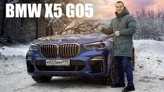 Тест драйв BMW X5 G05 M50D Очень быстрый дизель!!!
