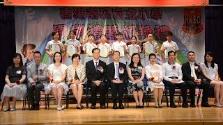 Publication Date: 2017-08-14 | Video Title: 香港南區官立小學 2016-2017 畢業典禮