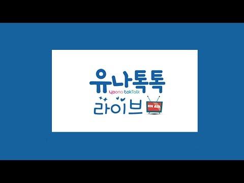 [유나톡톡 라이브] 20170422 문재인 후보 15:30 경남 창원유세 (상남동 분수광장)