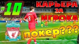 FIFA 16 Карьера за игрока #10 ПОКЕР???????