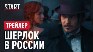Шерлок в России (2020)