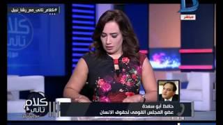 كلام تانى| حافظ أبو سعده: تعليقا على محاكمة 5 أطفال فى تيران وصنافير لابد من تغير قانون التظاهر