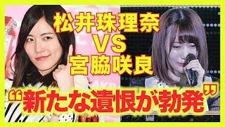 松井珠理奈が宮脇咲良への性格悪すぎなコメントやガッツポーズに批判殺...