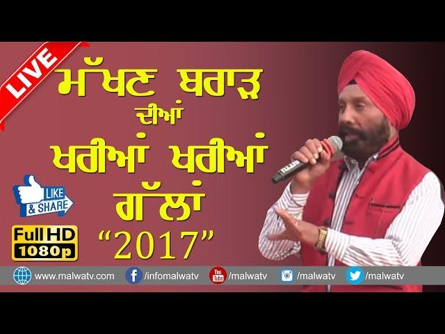 MAKHAN BRAR ? ???? ???? ???? ????? ????? ????? ? LIVE at 15th MELA at UMRA NANGAL (Amritsar) 2016