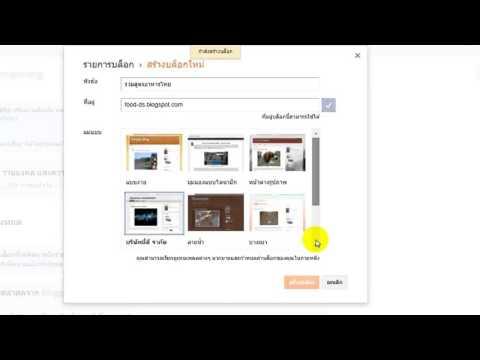 วิธีสร้างบล็อก Blogger หรือเว็บไซต์สำเร็จรูปฟรี ไม่มีค่าใช้จ่าย : Sivakorn