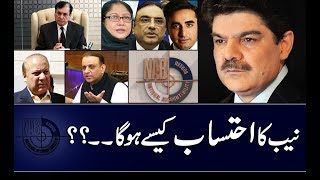 NAB Must Be Accountable Too | NAB Must Pay Money Too...!!