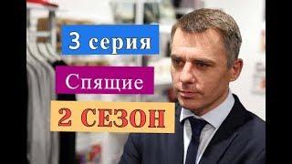 СПЯЩИЕ 2 сезон сериал 3 серии Анонс Содержание серий 3 серия