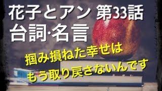 吉高由里子主演『花子とアン』より 近藤春菜さんまだまだ健在でしたね。...