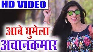 सुरेश तिलक-Cg Song-Aabe Ghumela Achanakmar-Suresh Tilak-Laxmi Kanchan-New Chhattisgarhi Geet HD2018