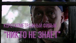 Никто не знает (реж. Виталий Курапов) | короткометражный фильм, 2013