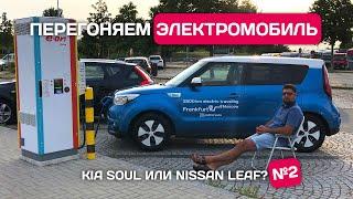 Электроавтомобиль из Германии. Часть #2 | Kia Soul или Nissan Leaf?