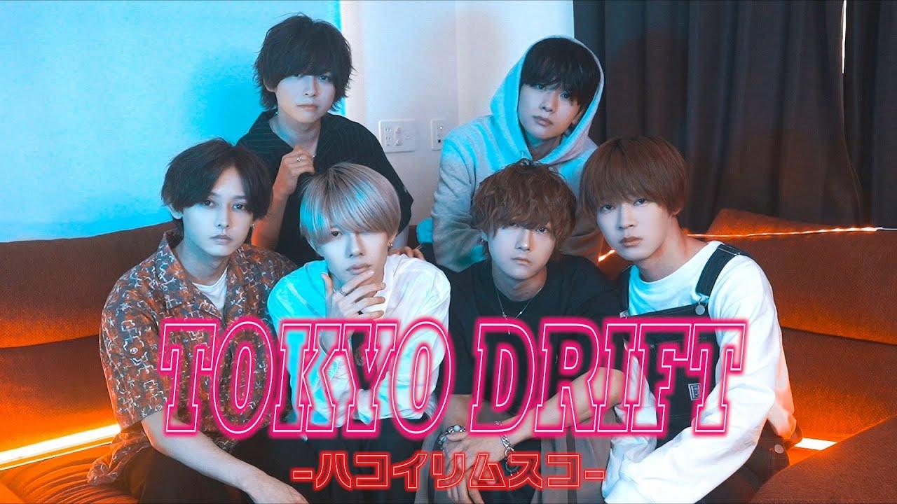 男6人暮らし現役アイドルのTOKYO DRIFT FREESTYLE🔥