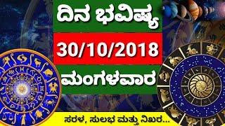 ದಿನ ಭವಿಷ್ಯ 30/10/2018 ಮಂಗಳವಾರ | Astrology in kannada | Dina Bhavishya | Variety Vishya