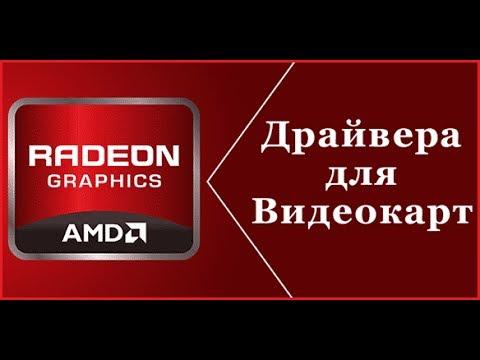 Как правильно установить драйвер для видеокарты AMD Radeon 6470m