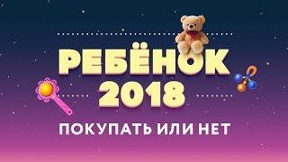 БОЛЬШОЙ РАЗГОВОР #ШВК по теме «Ребёнок 2018: покупать или нет» 08.10.18