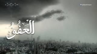 99 имен Аллаха - 82 - Аль-Афувв | Учим имена Всевышнего - 82
