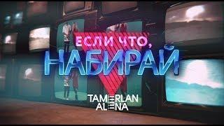 TamerlanAlena - Если что, набирай (Lyric video)