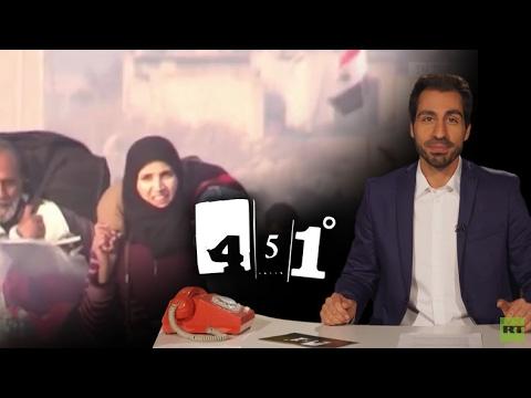 451 Grad || Die letzten Worte aus Aleppo || 12
