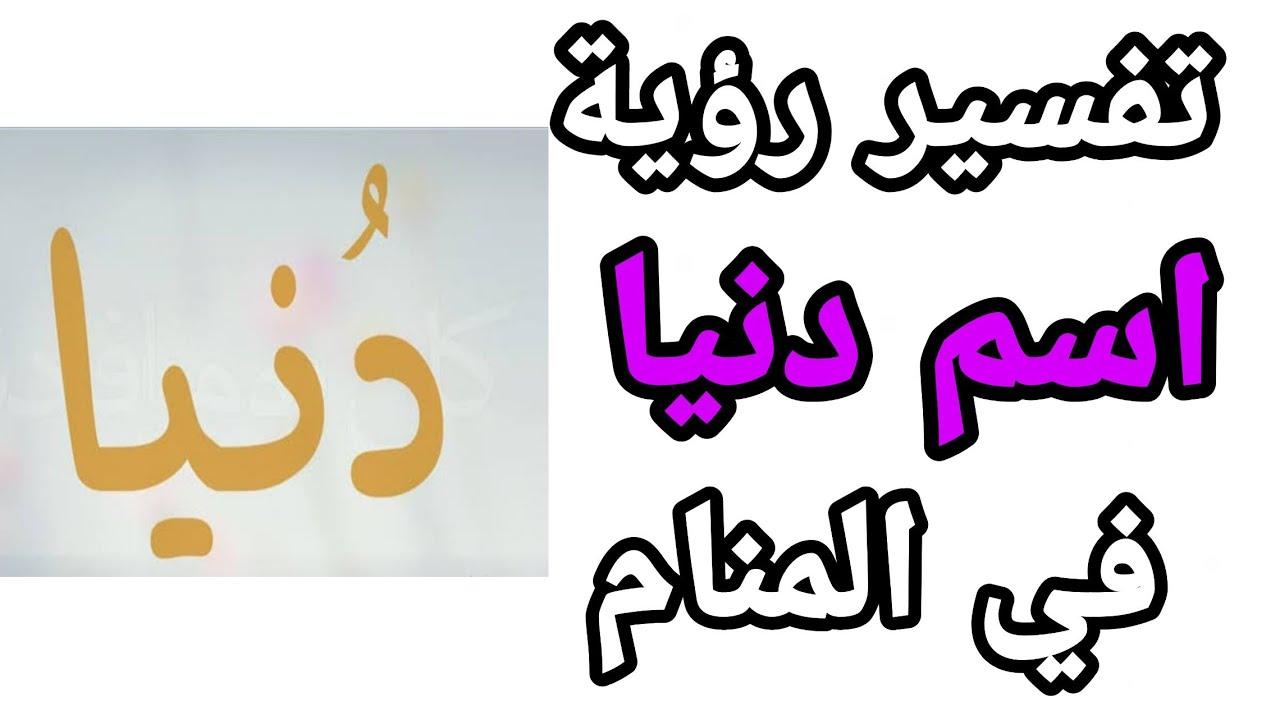 تفسير اسم كمال فى المنام رؤية رجل اسمه كمال فى الحلم Youtube