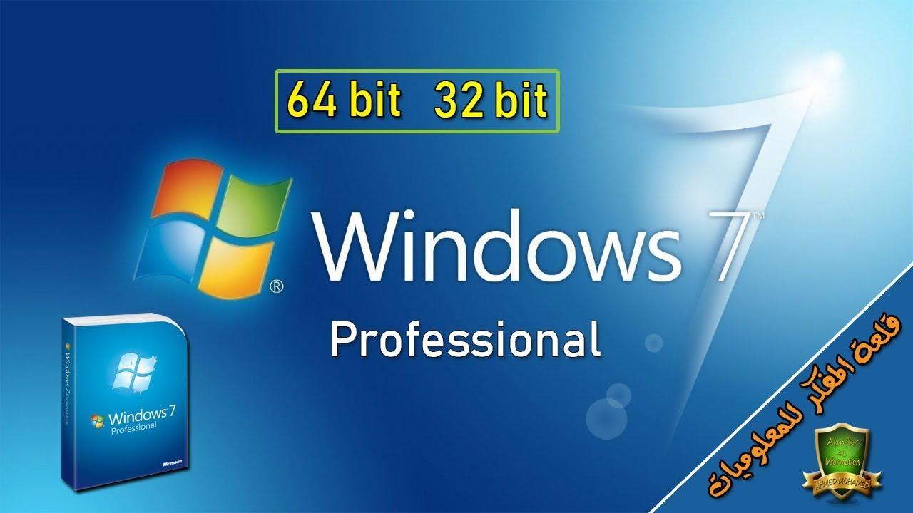 تحميل ويندوز 7 بروفيشنال النسخة الاصلية لنواتين 64 بت و 32 بت تحميل مباشر Windows 7 Professional