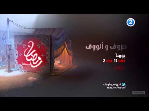 MBC 2 - Idents July 2013 ( Ramadan )