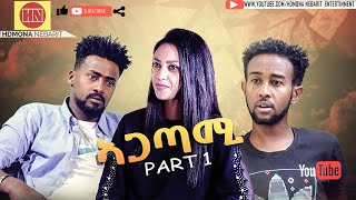 HDMONA - Full Movie - Part 1 - ኣጋጣሚ ብ ሚካኤል ሙሴ Agatami by Michael Mussie - New Eritrean Drama 2021