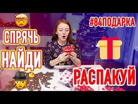 84 ПОДАРКА ЧЕЛЛЕНДЖ! 84 GIFTS CHALLENGE! SweetHome