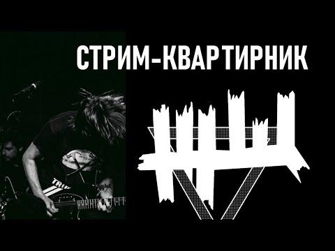 Концерт ЖЩ на минималках | стрим-квартирник под гитару