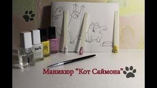 Как нарисовать кота Саймона на ногтях | Simon's Cat Nails
