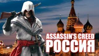 Трейлер фильма - Assassin's Creed: Россия
