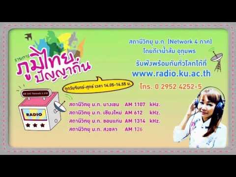 รายการวิทยุ ภูมิไทยปัญญาถิ่น 04-06-58