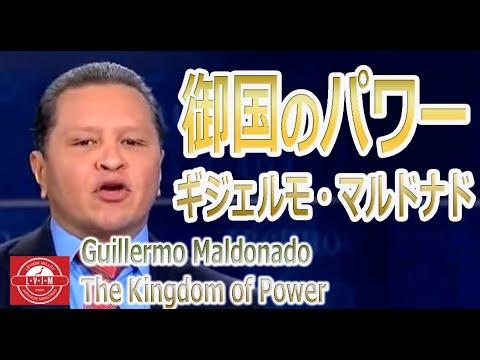 「御国のパワー」ギジェルモ・マルドナド使徒 - The Kingdom of Power Guillermo Maldonado