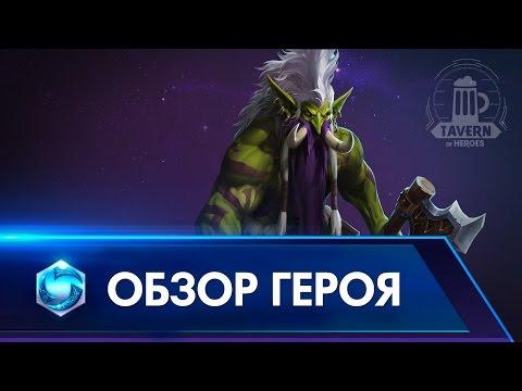 видео: Зул'джин - Обзор Героя (Русская озвучка).
