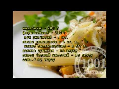 Рецепт макарон по-флотски с соевым мясом