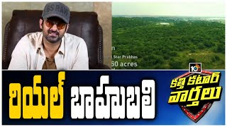 Hero Prabhas Adopts Kazipally Reserve Forest | Katti Katar Varthalu | 10TV News