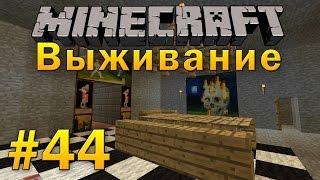 Minecraft - Выживание. Часть 44. Декор