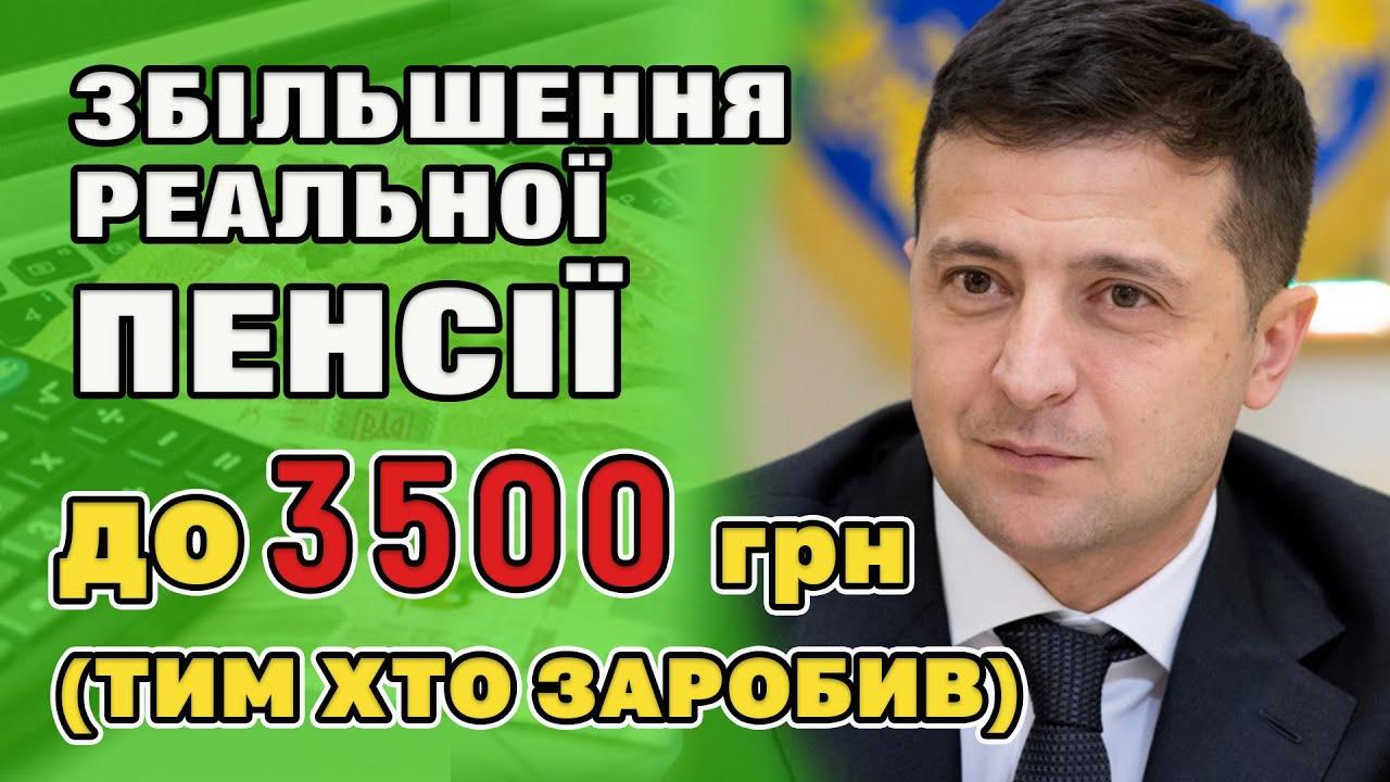 РЕАЛЬНЕ Збільшення пенсії до 3500 грн, але тим хто заробив...
