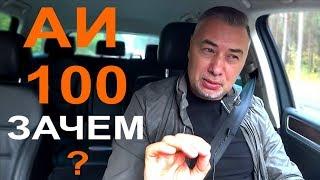 ТЕСТ БЕНЗИНА АИ-100 - обзор Александра Михельсона