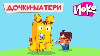ЙОКО - Играем с ЙОКО - ДОЧКИ-МАТЕРИ - Весёлые игры для детей - Во что поиграть с друзьями