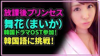 放課後プリンセス舞花、KBSドラマのOSTに参加!韓国語に挑戦!
