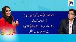 Khabarnaak | Ayesha Jahanzeb | 11th April 2020