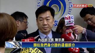 中國淘寶賣防偽紙 和台灣身分證高度相似-民視新聞